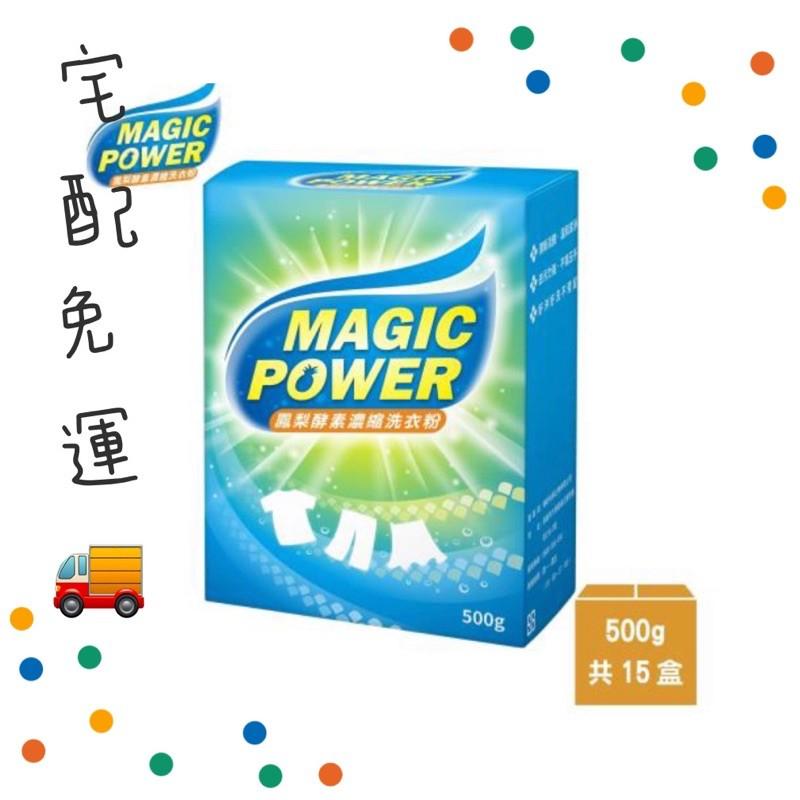 現貨!力挺台灣農業鳳梨酵素超細微零殘留洗衣粉