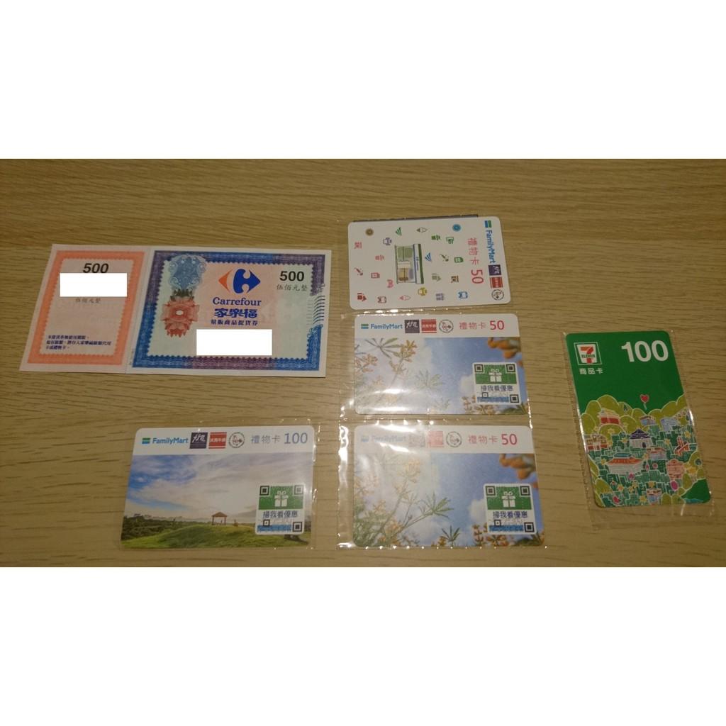 [全新][95折起][50/100]家樂福 全家 7-11統一 全聯 提貨券 實體券 電子券 禮物卡 商品卡  即享券
