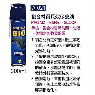【原型軍品】全新 II 現貨 BIO武器快速保養專用油 A-021 300ml