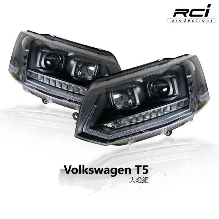福斯 T5 10年後 全新版 類 T6 式樣 魚眼大燈組 跑馬方向燈 序列式方向燈