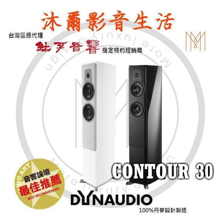Dynaudio Contour 30 (黑鋼烤、白鋼烤) 鈦孚台灣總代理授權指定經銷/沐爾音響
