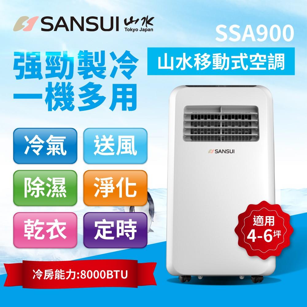 SANSUI山水 除溼清淨移動空調 8000BTU 4-6坪 SSA900 移動式冷氣 冷氣機