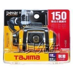 含稅價/LE-W151-Y/黃色【工具先生】TAJIMA 田島 LED 頭燈.工作燈.可裝在工程帽.工地安全帽.工作帽