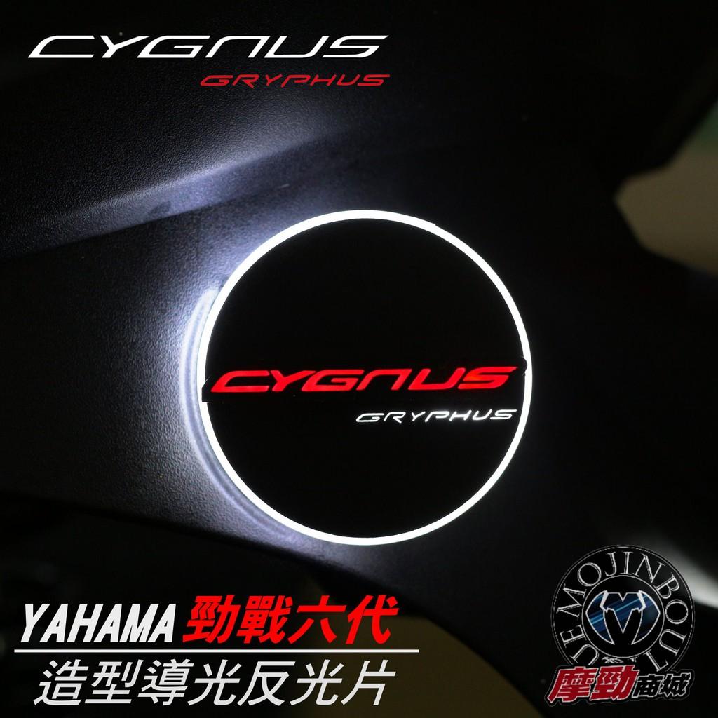 【勁戰六代導光反光片 CYGNUS GRYPH】小燈恆亮+方向燈閃爍 反光片 圓形反光片 LED反光片 (2入)