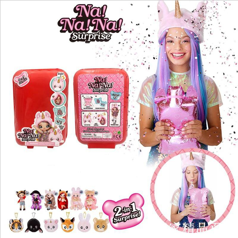 【現貨】nanana surprise娃娃二代驚喜娜娜娜盲盒芭比lol娃娃玩具女孩套裝#ko