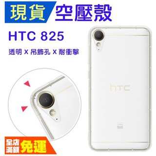HTC Desire 825 空壓殼 825防摔殼 825氣墊殼 吊飾孔 耐衝擊軟殼 825手機殼 新北市