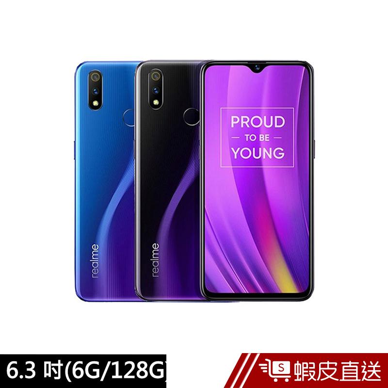 realme 3 Pro 6.3 吋 6G/128G 紫/藍 八核心 公司貨