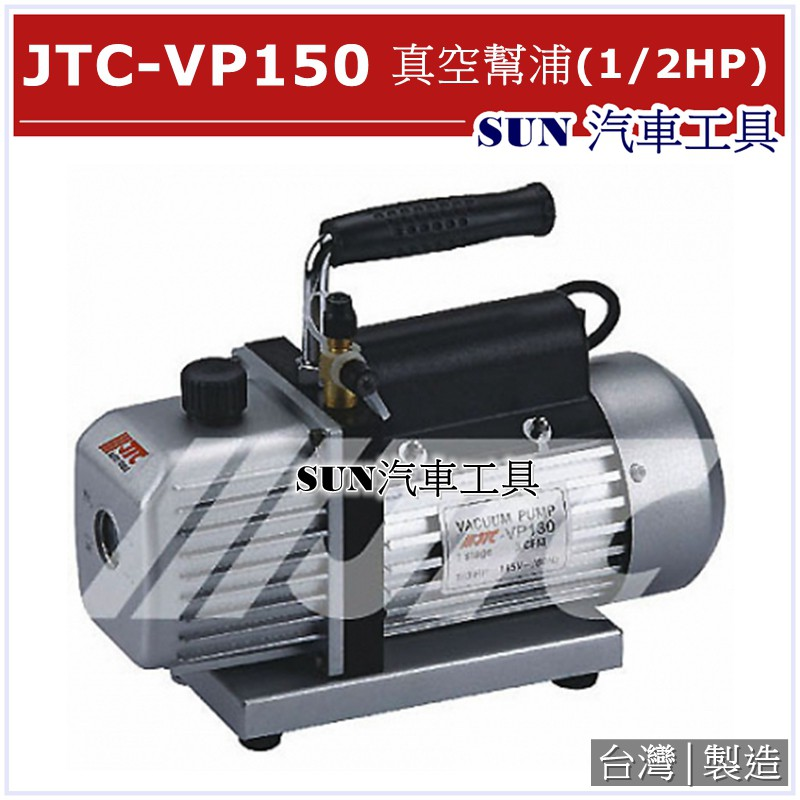 SUN汽車工具 JTC-VP150 真空幫浦 (1/2HP)