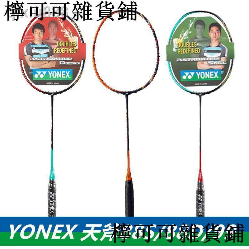 【檸可可雜貨鋪】正品YONEX尤尼克斯YY羽毛球拍天斧99 天斧88D 88S PRO 99LCW