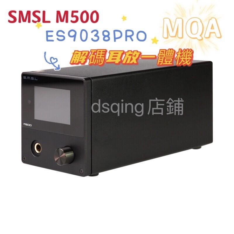 dsqing音頻🎀SMSL M500🎀 DAC一體機 ES9038PRO 可瑶瑶精選店