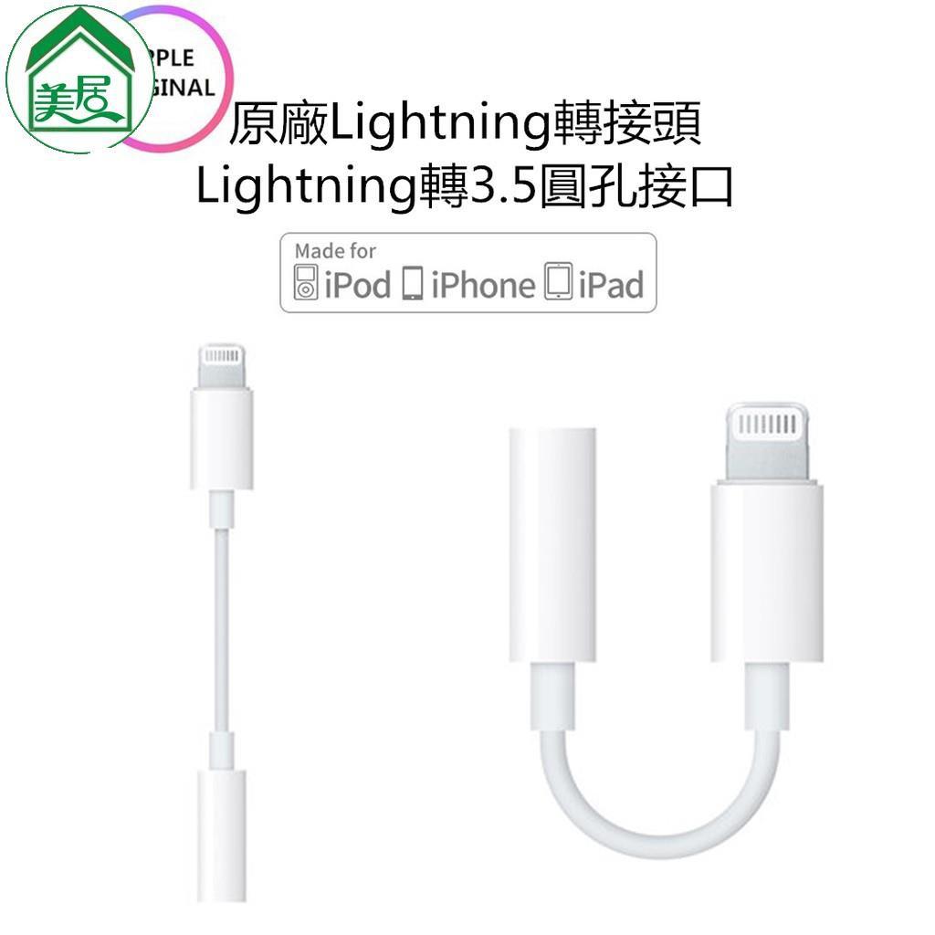 【美居優選】免運Apple iPhone Lightning 原廠 3.5mm 耳機 線 轉接 EarPods 6 7