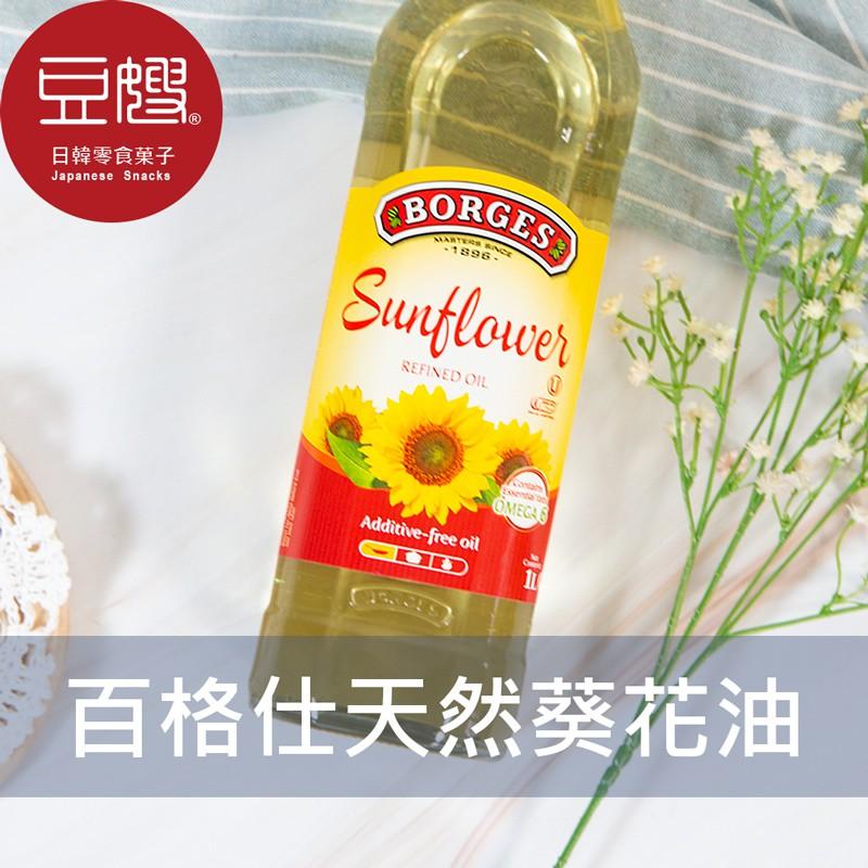 【百格仕】西班牙調理油 百格仕 純天然葵花油(1000ml)