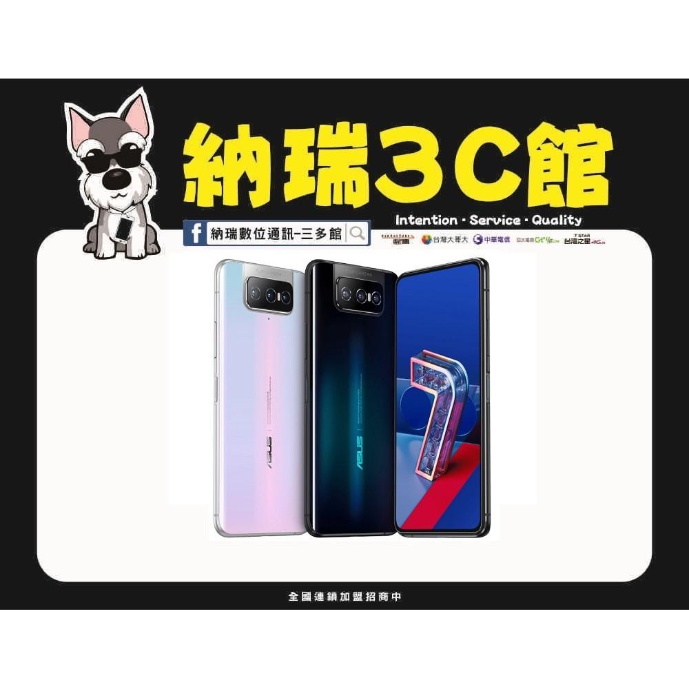 🐶納瑞通訊 ASUS ZenFone7 6+128GB 免卡分期/手機分期/零卡分期/學生分期/免頭期