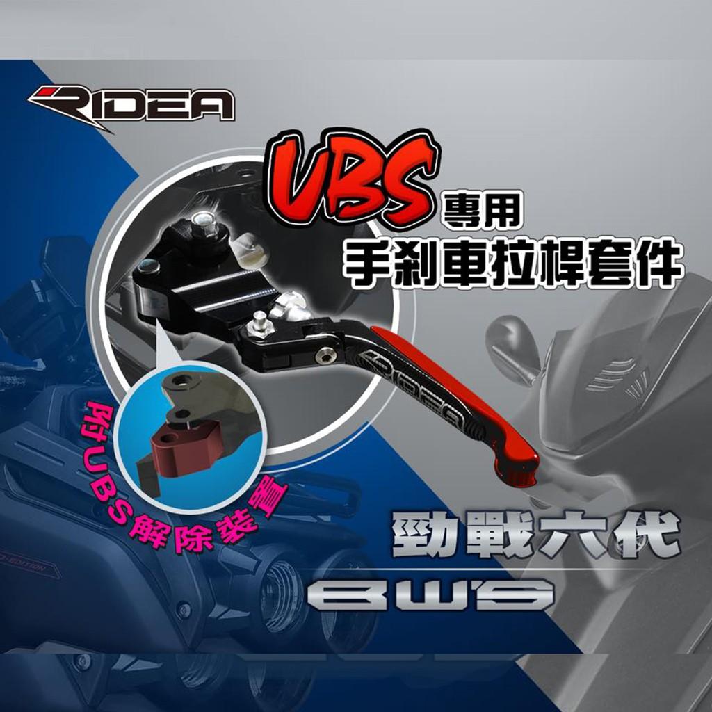 【RIDEA】六代勁戰/BWS UBS 拉桿 3D摺疊/伸縮/摺疊伸縮/標準/可調標準款