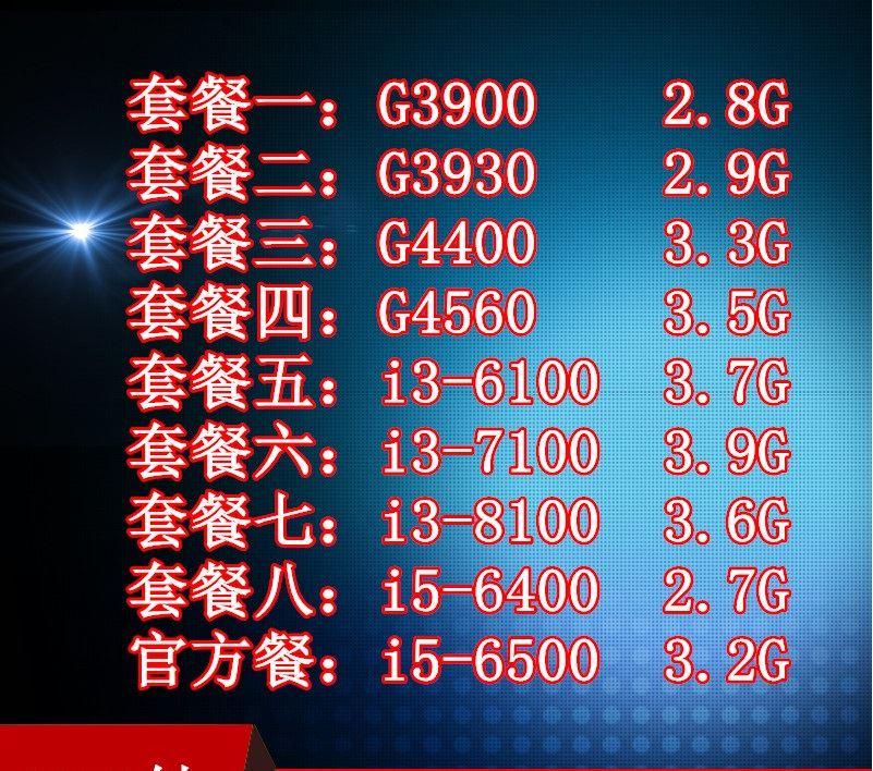 G3900 3930 4400 4560 I3 6100 8100 7100 I5-6500 6400 CPU散片