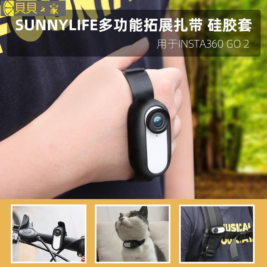 Sunnylife Insta360 GO2紮帶 硅膠套腕帶 揹包單車綁帶