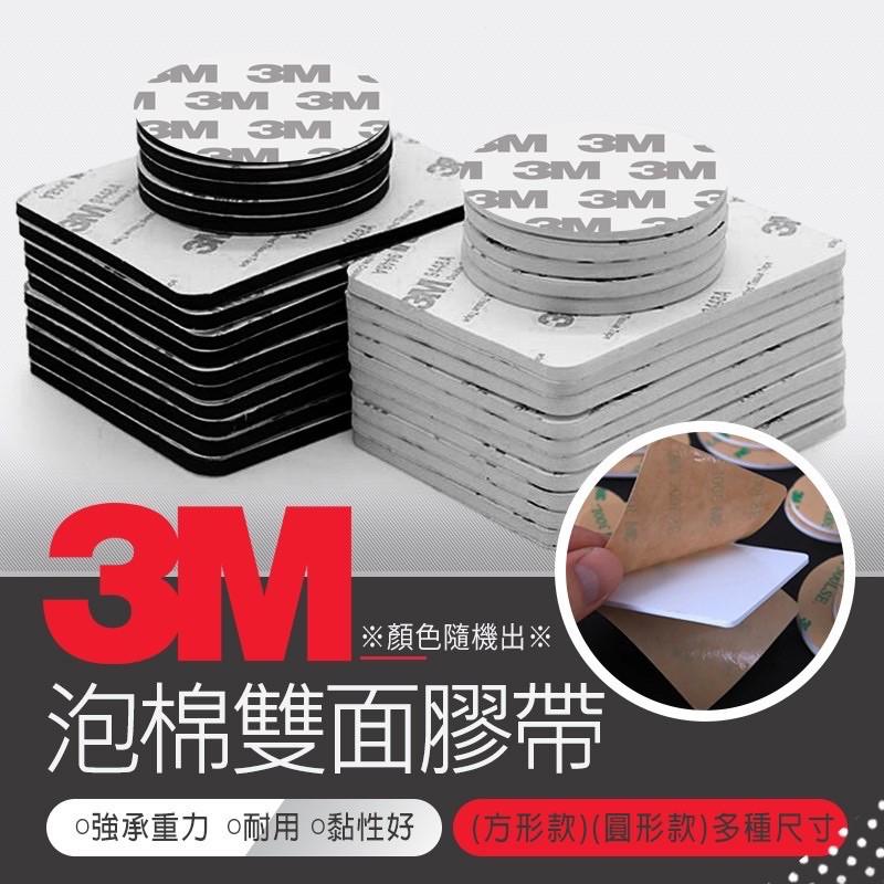3M【圓形/方形無痕雙面膠】3M泡棉雙面膠帶 雙面泡棉膠 方形雙面膠 圓形雙面膠 泡棉膠 泡沫膠 貼牆泡棉膠 雙面膠