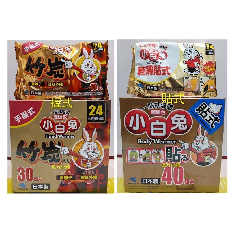 ❇有貨❇ [#652-1] Costco代購 日本製 小白兔暖暖包 握式 手握式 貼式 暖暖包 暖暖貼 10入
