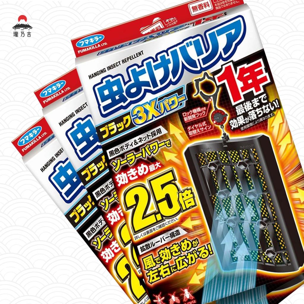 🔥🔥(原366日)新款日本福馬1年防蚊掛片🔥🔥1年用/無香料/2.5倍效果/掛片/日本/境內/fumakilla/超長效