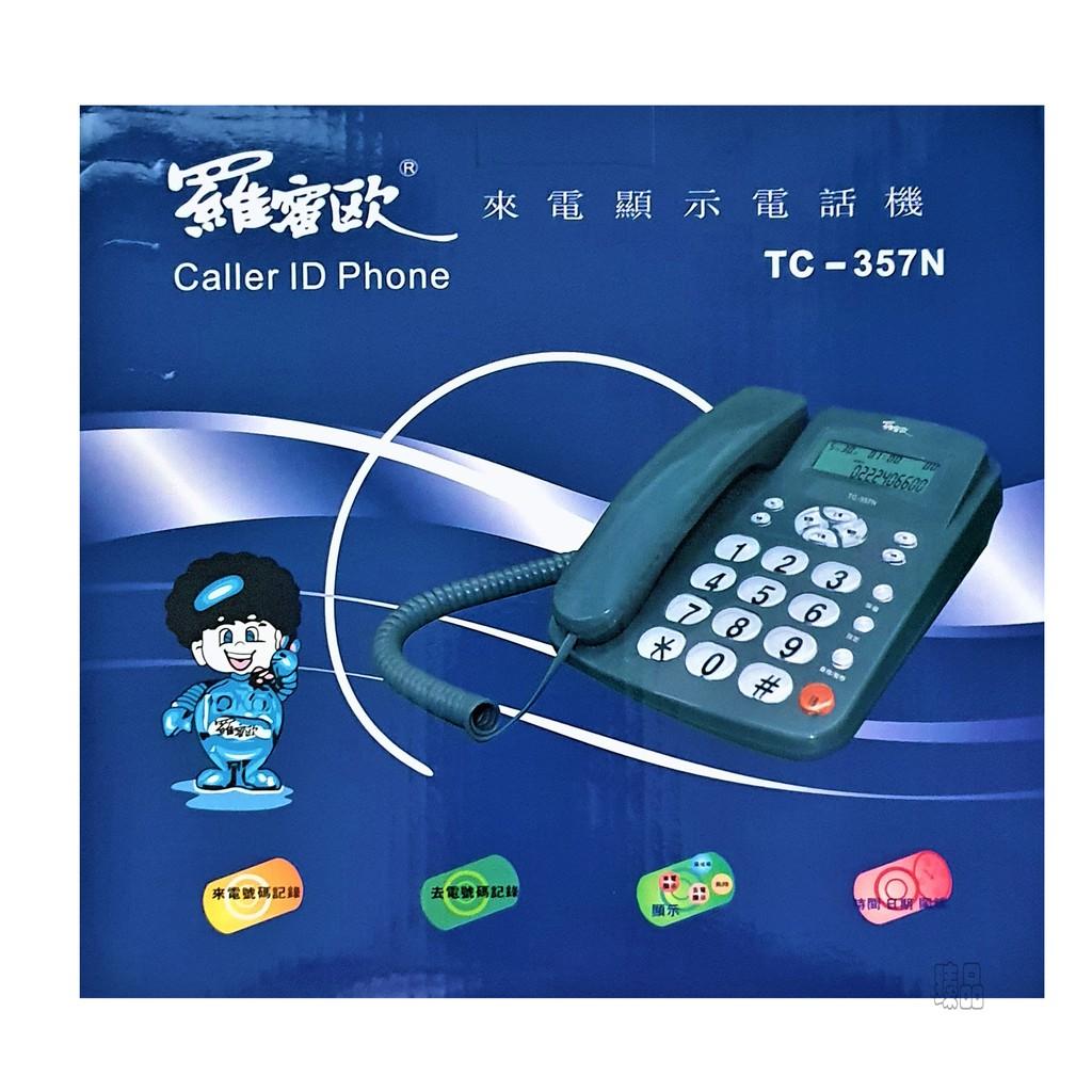 羅蜜歐來電顯示有線電話TC-357N(紅色)