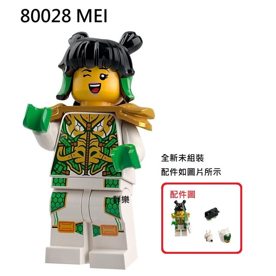 【群樂】LEGO 80028 人偶 Mei 現貨不用等