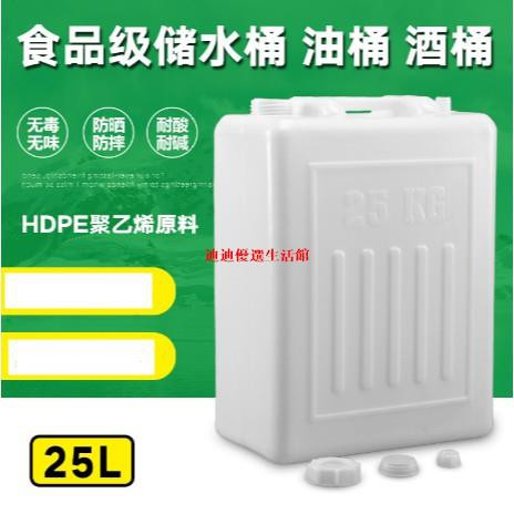 迪迪優選生活館-食品級塑膠桶手提水桶扁桶方桶塑膠油桶酒桶25升/