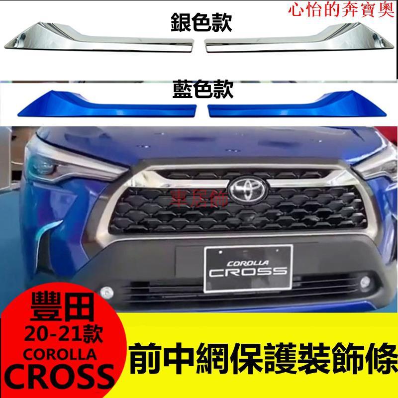 【豐田專用】豐田2020-2021款COROLLA CROSS 中網 飾條 水箱罩飾條 前網 改裝中網水箱罩 水箱飾條