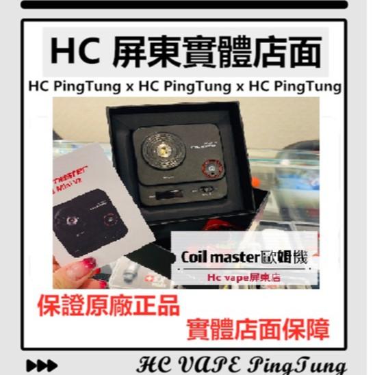 「HC屏東實體店面」Coil Master 歐姆機