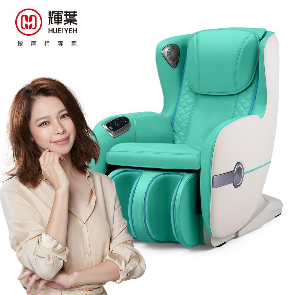 輝葉 Vsofa沙發按摩椅HY-3067A (贈-SPA泡腳機HY-19961A)