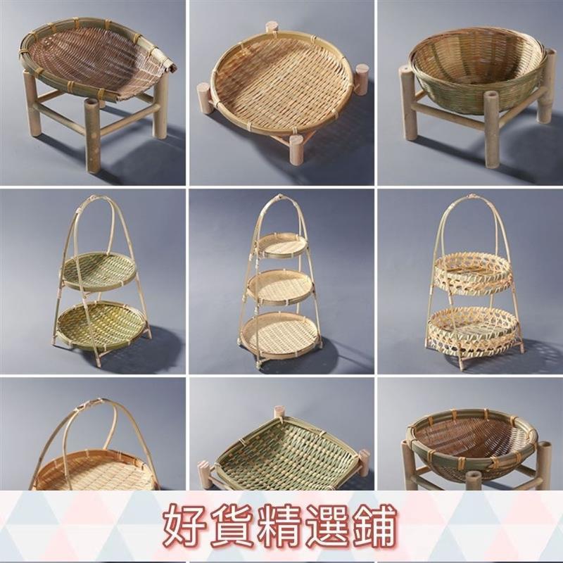 好貨精選鋪*竹編製品水果盤點心籃木架提籃幹果籃竹製收納籃子手工可盛物竹籃