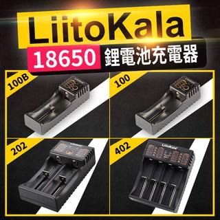 【傻瓜量販】LiitoKala 18650鋰電池充電器 單槽/ 雙槽/ 四槽 3號4號1.2V鎳氫電池充電座 板橋現貨 新北市
