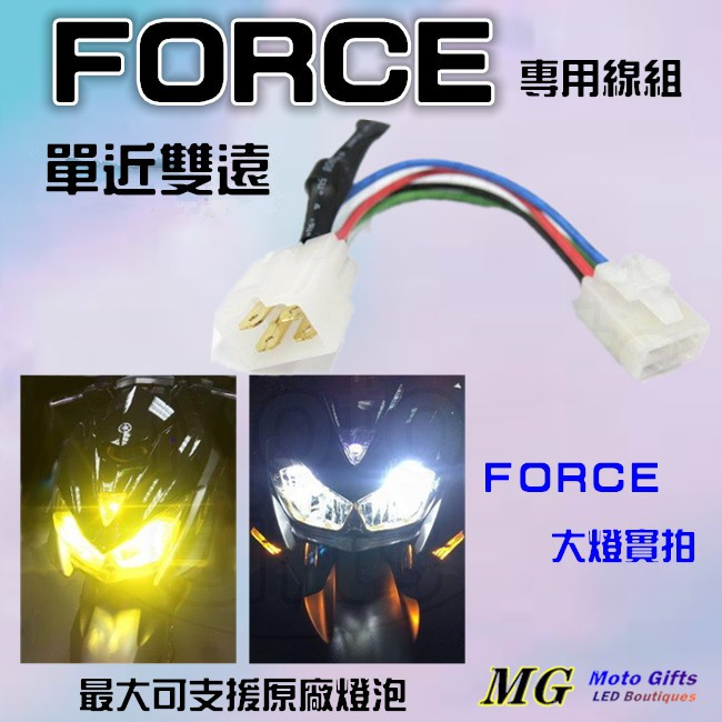 Moto Gifts FORCE BWSR 近單遠雙 近燈不滅 遠燈亮雙燈 可對應原廠燈泡直上對插線組 LED大燈