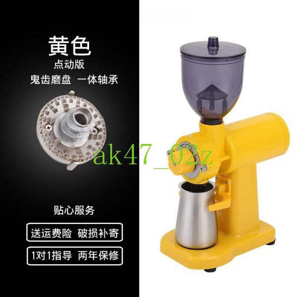 【現貨  免運】咖啡單品磨粉電動鬼齒磨豆機意式平刀器手沖研磨機家用有110v