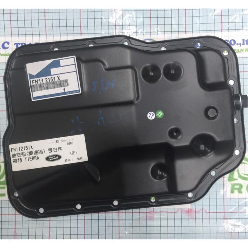 福特 馬3 04-09年 變速箱油底殼 FOCUS 馬5 有換油孔 油底殼 MAV 含螺絲 馬6 TIERRA 正廠件