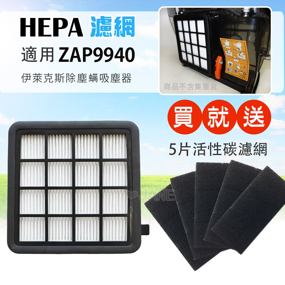 HEPA濾心(一片裝)適用伊萊克斯ZAP9940吸塵器【送5片活性碳濾網】