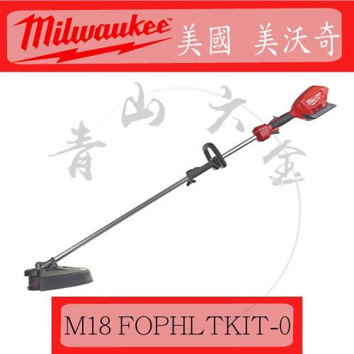 『青山六金』附發票 Milwaukee 米沃奇 M18 FOPHLTKIT-0 18V 無碳刷 快拆 割草機 空機