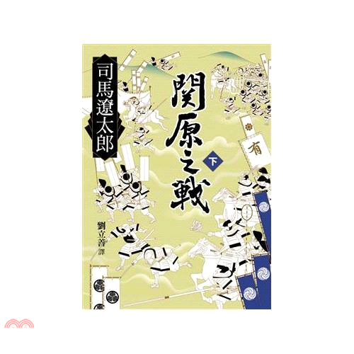 《遠流》關原之戰(下)[79折]
