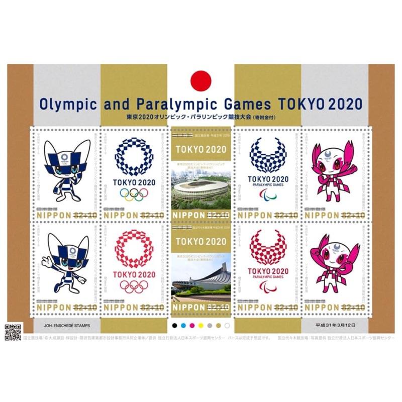 日本郵局 2020 東京奧運 絕版 紀念郵票