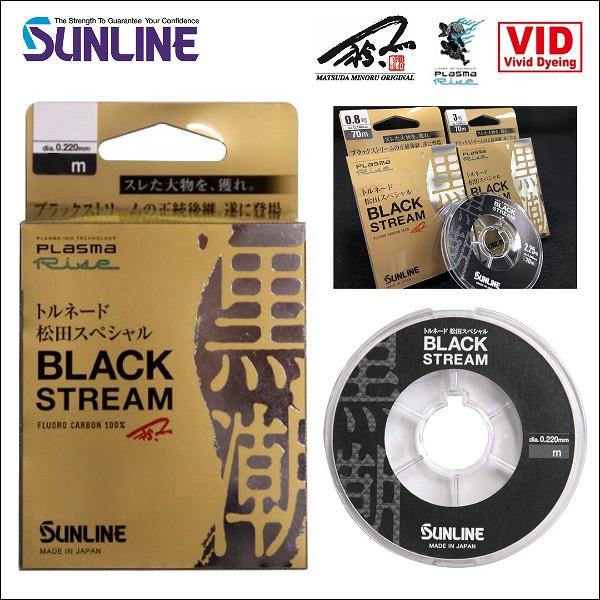 ❖天磯釣具❖最新版3.5號~5號 SUNLINE BLACK STREAM 松田競技 黑潮 頂級碳纖線 50M 日本製