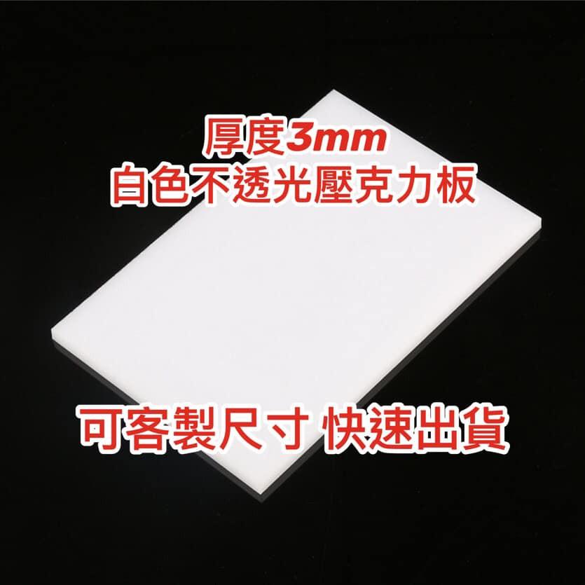 【台灣現貨】厚度3mm 白色不透光壓克力板 A4尺寸壓克力板 白色倒影板 快速出貨