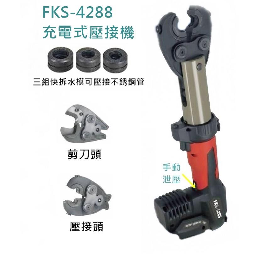 【中台工具】壓端子 電纜剪 FKS BOST直立式壓接機 FKS-4288 可變換頭部 18V壓管機 壓不鏽鋼水管