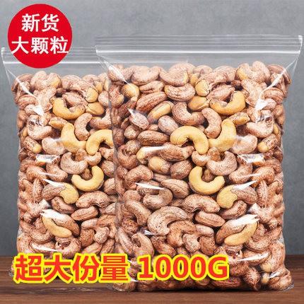 現貨 帶皮腰果仁1000g鹽焗口味烘培紫皮越南特產堅果零食炒貨稱斤500g