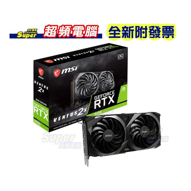 【全新附發票】微星 GeForce RTX3070 VENTUS 2X OC 顯示卡_單購請私訊