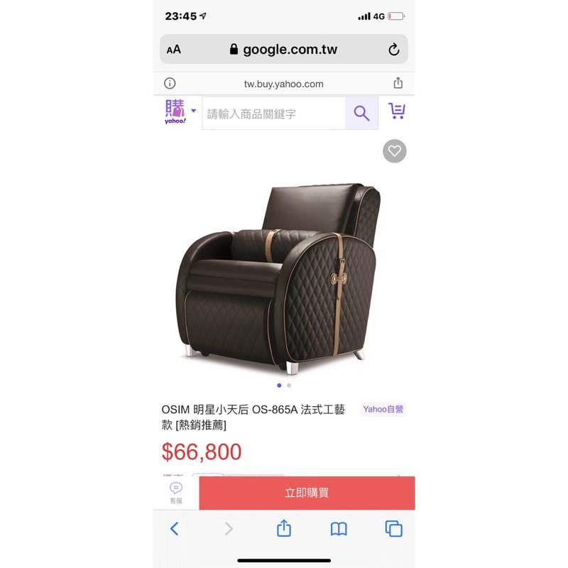 「OSIM天王明星小天后-法式工藝款」OS-865A沙發按摩椅