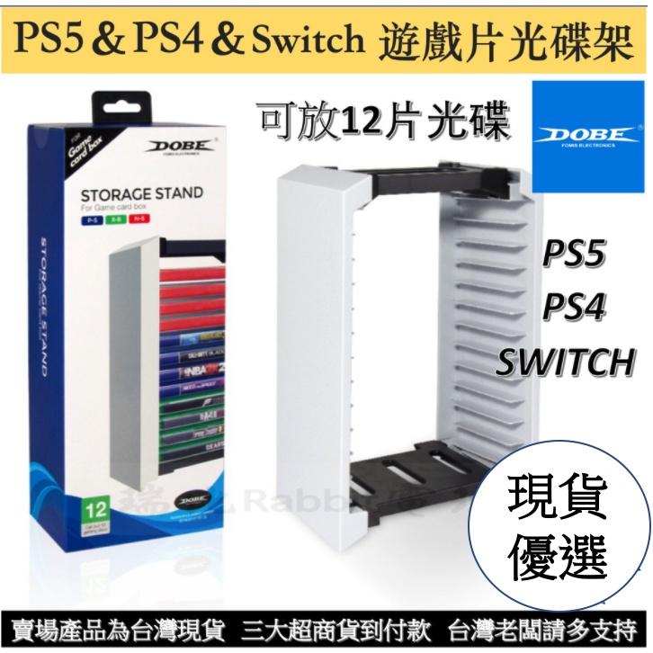 台灣現貨🎉 PS5 PS4 Switch光碟架DOBE 可放12片光碟片 PS4光碟收納架 PS5光碟架 遊戲片收納架