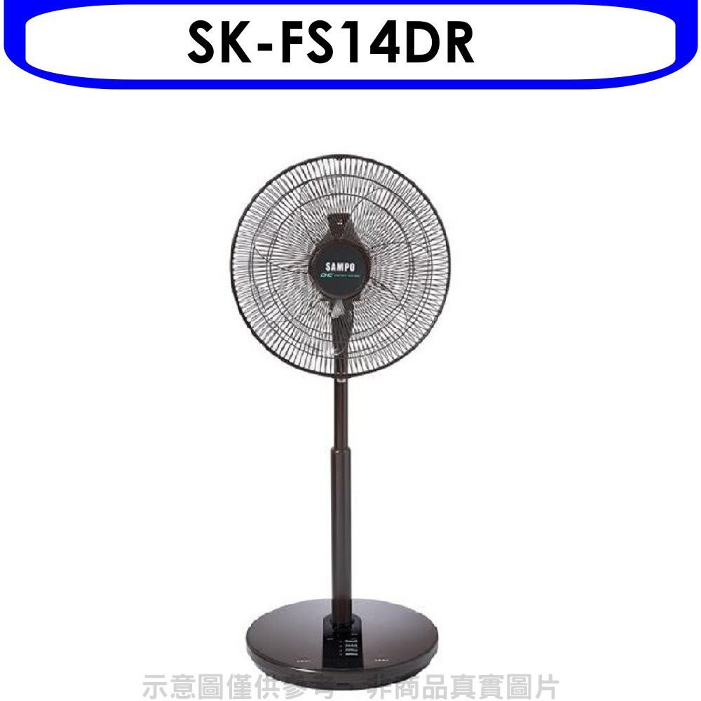 聲寶【SK-FS14DR】14吋DC變頻節能遙控立扇電風扇 不可超取 分12期0利率