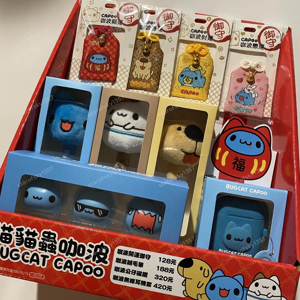 貓貓蟲 咖波 7-11 限定 新品 無線耳機套 絨毛筆 戀愛 御守 capoo 文具 3c周邊