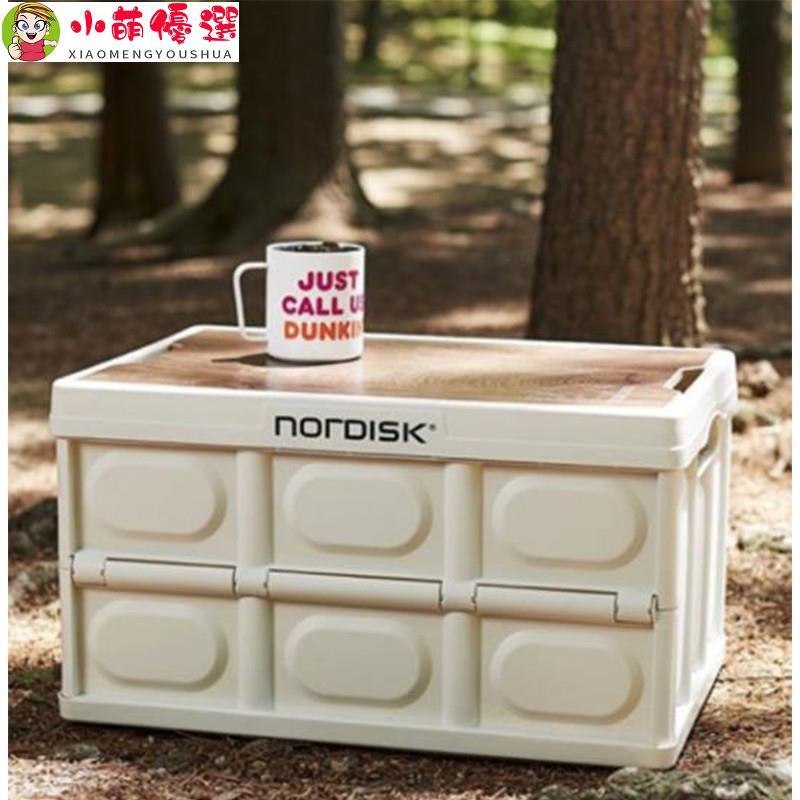 【小萌】nordisk戶外收納箱摺疊箱摺疊桌營地收納桌