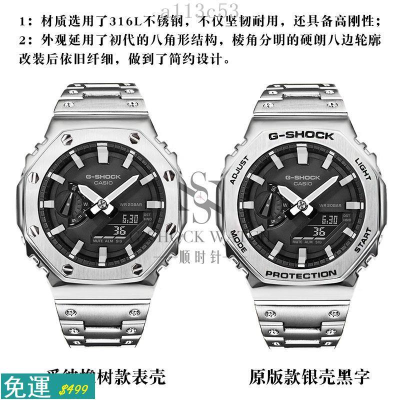 【499免運】G-SHOCK金屬表殼表帶八角形GA-2100男手表改裝配件農家橡樹@%