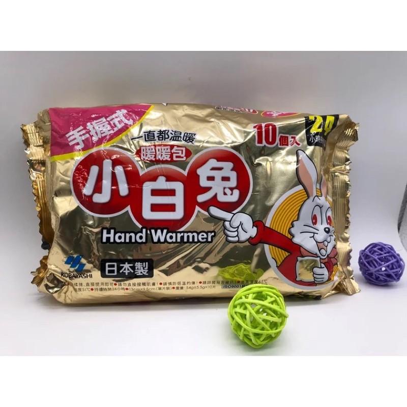 (有貨!速出貨)日本小白兔暖暖包24小時(手握式)快出(1大包10片)